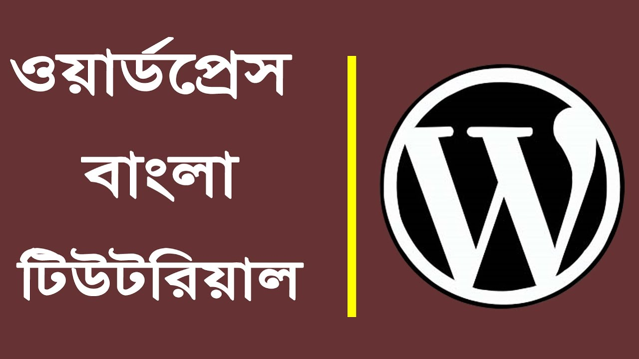 web design bangla tutorial